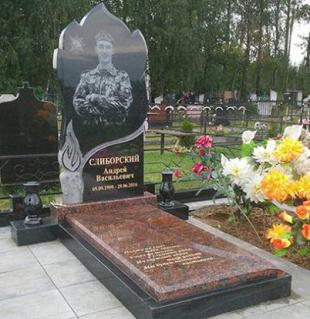 Памятник Р 3